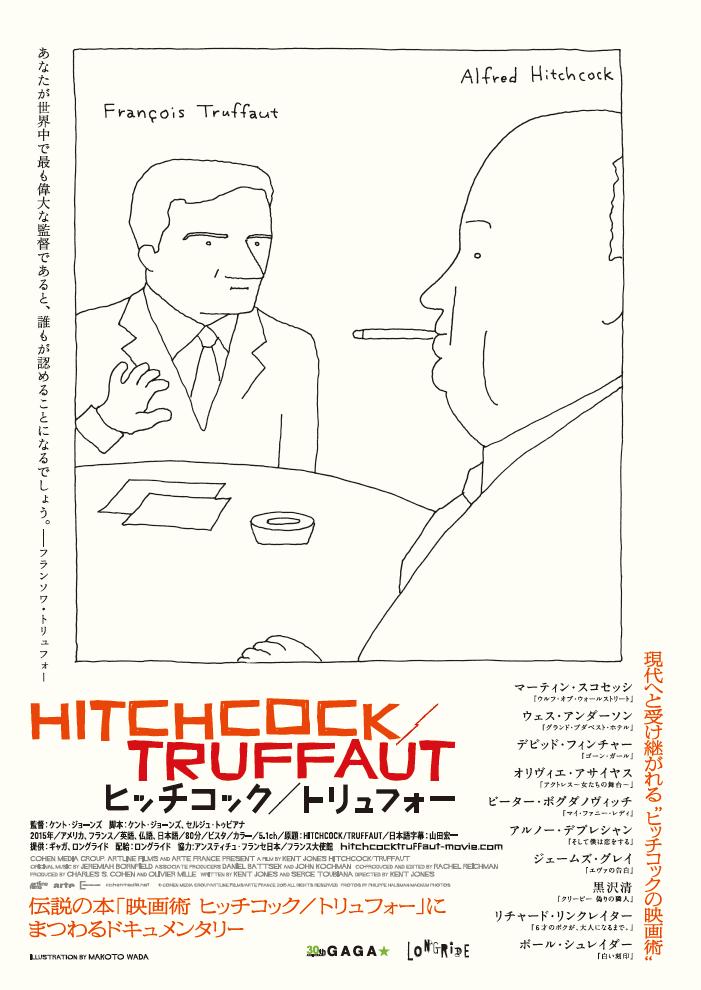 ちらし 和田誠さんイラストver映画ヒッチコックトリュフォー