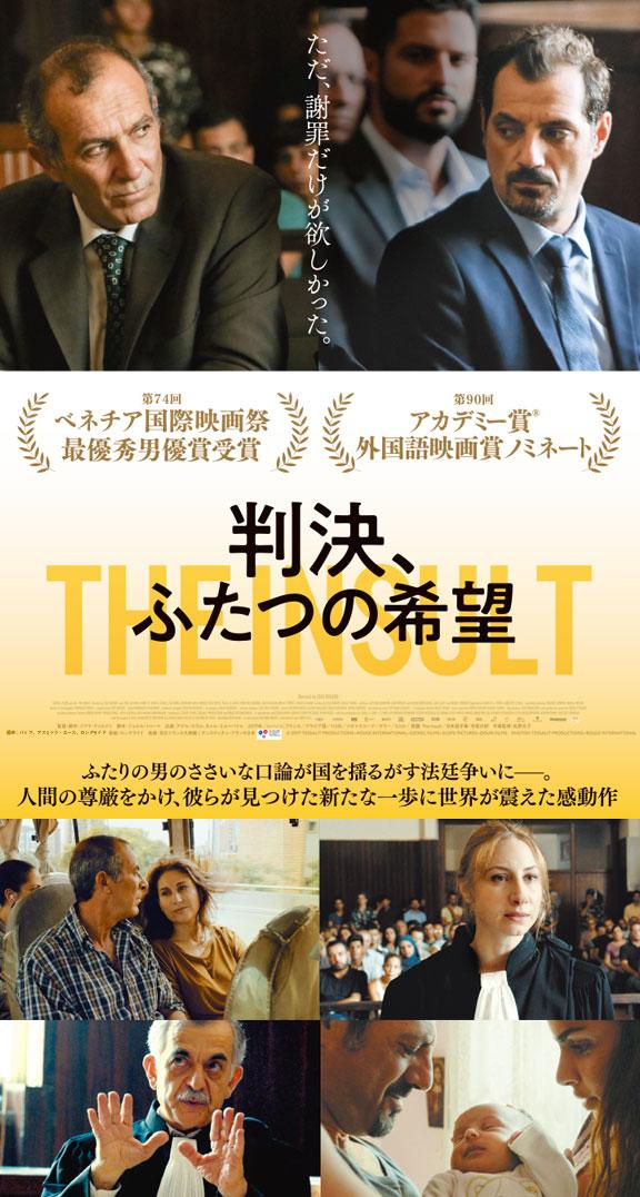 映画「判決、ふたつの希望」公式サイト » 映画「判決、ふたつの希望 ...