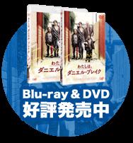 Blu-ray & DVD好評発売中