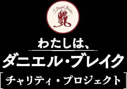 「ダニエル・ブレイク基金」