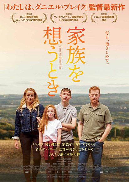家族映画①『家族を想うとき』