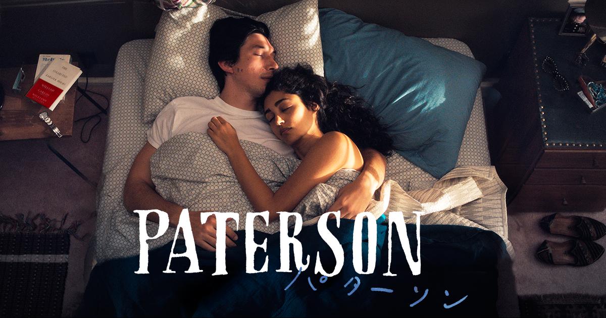 「Paterson」の画像検索結果